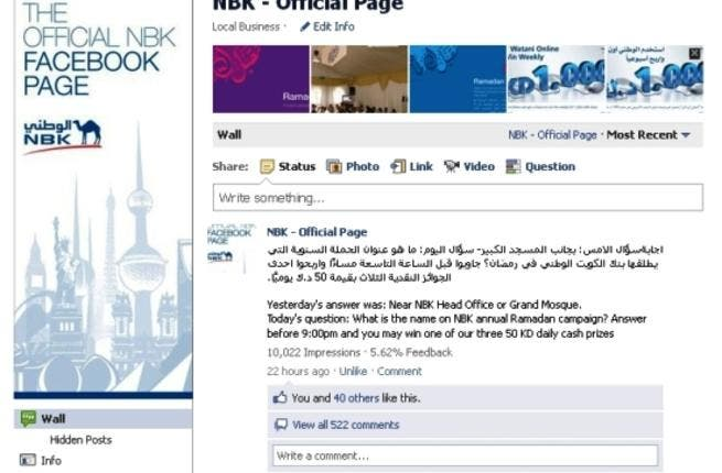 Facebook Screen of National Bank of Kuwait account on Facebook