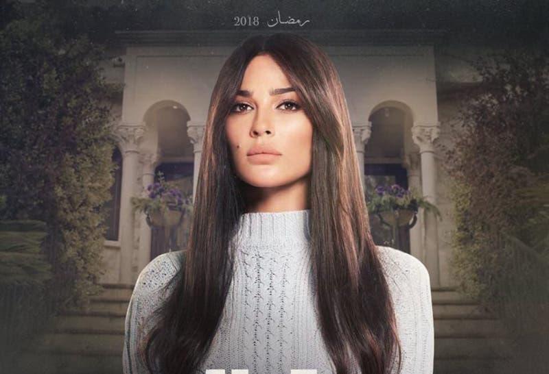 نادين نجيم تحتفل بانتهاء تصوير مسلسل  طريق  في رمضان 2018   البوابة