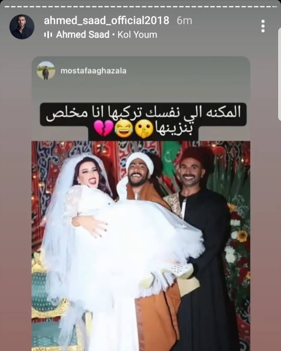 Ahmed Saad Posts Sexual Insult of Ex-Wife Somaya El-Khashab mohamed ramadan