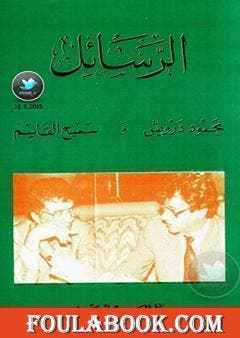who is Mahmoud Darwish poetry poet Palestine Gaza sheikh jarrah