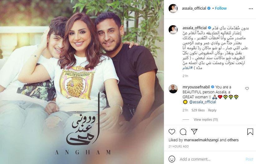 Assala Nasri Apologizes to Angham Tarek Al-Arian Ahmed Ibrahim divorce