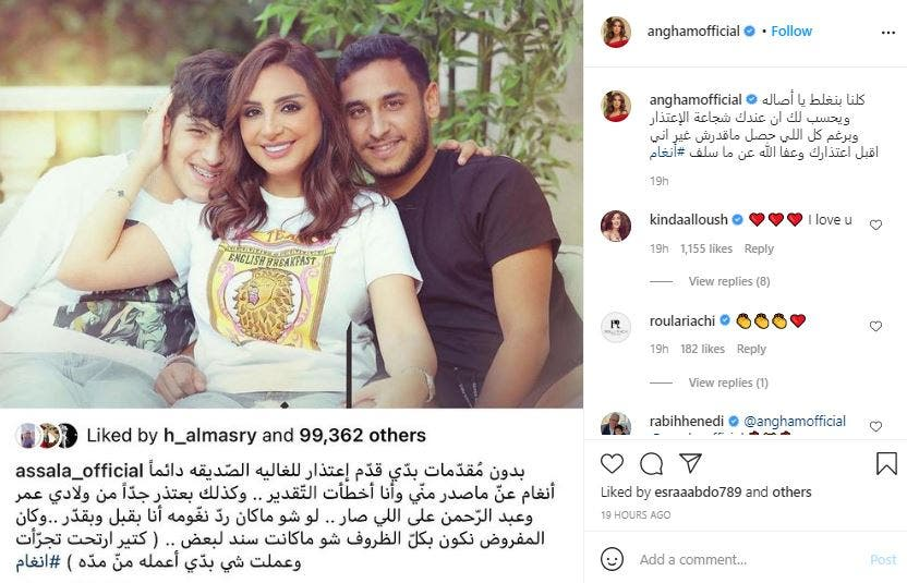"""Assala Nasri Apologizes to Angham Tarek Al-Arian Ahmed Ibrahim divorce"""