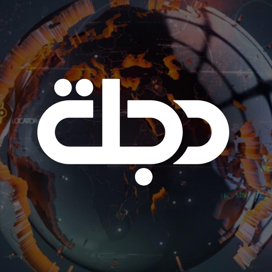 """العراق يحظر بث قناة """"دجلة"""" لمدة شهر بعد تغطية الاحتجاجات"""