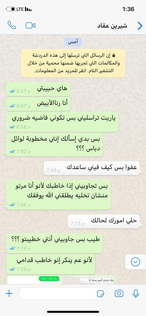 He Can't Have Kids' Syrian Actress Rana Al Abyad Posts Texts