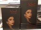 كتاب حفيدة صدام