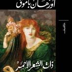 صدور ترجمة «ذات الشعر الأحمر»، اهم روايات الأديب العالمي أورهان باموق