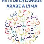 اليوم العالمي للغة العربية في الـ 18 من ديسمبر الجاري