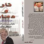 """طرح الطبعة الأولى المترجمة من كتاب """"نار ودمار"""" للمؤلف الأمريكي مايكل وولف"""