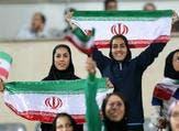 ايرانيات في ملعب آزادي