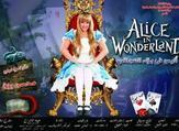 Egypt's 'Alice in Wonderland' Poster
