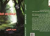 """المجموعة القصصية الأولى للقاصة والشاعرة مريم كعبي، تحت عنوان """"الرحلة إلى الطنطل"""""""