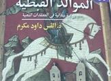 """صدر حديثًا كتاب بعنوان """"الموالد القبطية"""" تأليف الدكتور القس داود مكرم"""