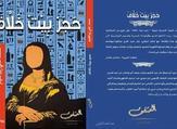 """حفل إطلاق وتوقيع ومناقشة رواية """"حجر بيت خلاّف"""" للكاتب الروائي محمد علي إبراهيم"""