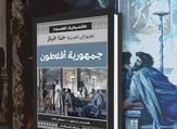 صدور الترجمة العربية لكتاب «جمهورية أفلاطون»