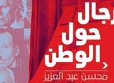 """صدر حديثا كتاب جديد بعنوان """"رجال حول الوطن""""، للكاتب الصحفى محسن عبد العزيز"""