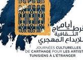 تونس: انطلاق الدورة الأولى لأيام قرطاج للإبداع المهجري