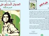صدور كتاب بعنوان (العدوان المسلح على مصر) باللغتين العربية والروسية