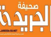 """توقف صدور صحيفة """"الجريدة"""" السودانية"""