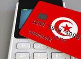 تونس تسعى للتوسع في معاملات الدفع الإلكتروني للحد من الاقتصاد الموازي