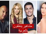 مشاهير واللغة العربية