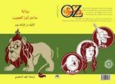 """حفل توقيع كتاب """"ساحر أوز العجيب"""" الصادر حديثا عن بيت الياسمين"""
