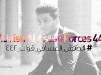 Mohammed Assaf Fan Club Al Jaish Al Assafi Forces 442