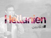 Assi El Hellani Fan Club Hellanien