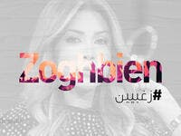 Nawal Al Zoghbi Fan Club Zoghbien