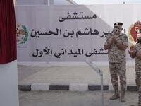 King inaugurates 300-bed military field hospital dedicated to COVID-19 patients. (Twitter)