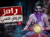 'Ramez Is A Psychopath'! MBC Comments on the Name of Ramez Galal Ramadan 2021's Prank Show