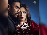 Elle Maloush Kbeer (Who Doesn't Have a Master) starring Yasmine Abdel Aziz and Ahmed El-Awady