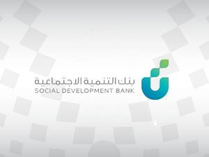 Saudi Social Development Bank supports 85,000 productive families