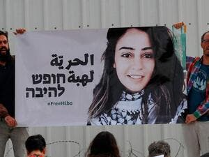Israeli activists protest in solidarity with Jordanian Heba al-Labadi (portrait), who is currently in Israeli custody and has been on hunger strike. (Twitter)