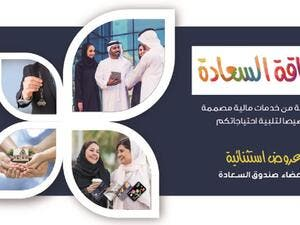 "Aafaq Islamic Finance Launches Exclusive ""Happiness"" Package For Dubai's DED Employees"
