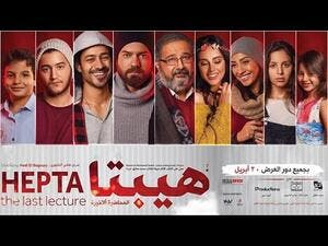 The Producers released a new music video entitled Five, Six, Hepta which features the The Last Lecture film stars alongside popular Egyptian band Sharmoofers. (cinemacitybeirut.com)