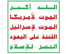 The Houthi flag is clearly anti-Semitic, and has posed a major issue for Yemen's Jews.