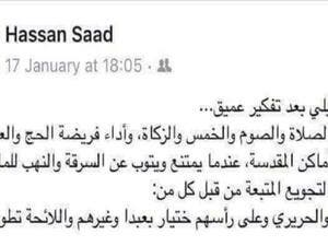 This controversial status landed the young Lebanese man in prison (Twitter)