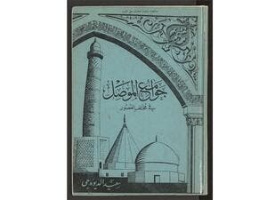 The Mosques of Mosul over the Eras by the author Saʻīd Daywahʹchī.