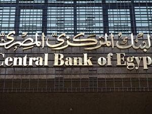 The Central Bank of Egypt returned aid to Qatar in December and November, which may be partly accountable for the drop in foreign reserves over the past three months (Courtesy of Gulf Business)
