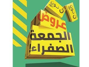 noon, the Middle East's homegrown digital marketplace, unveils its first Yellow Friday.