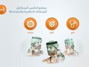 Tawuniya 360° Integrated Insurance Program. (Trade Arabia)