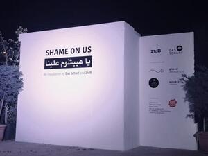 """The Shaming Space"" gives visitors an insight into what it is like to experience public humiliation, degradation and abuse. (Photo courtesy of Shame On Us)"