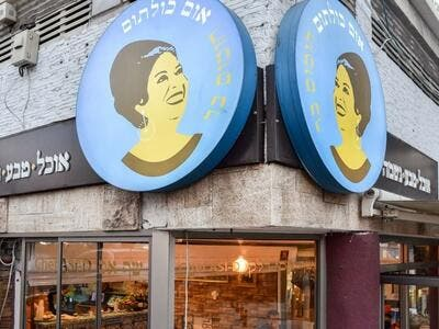Umm Kulthum in Israel: Another Attempt to Appeal to Arabs Using the Name of the Classic Icon?