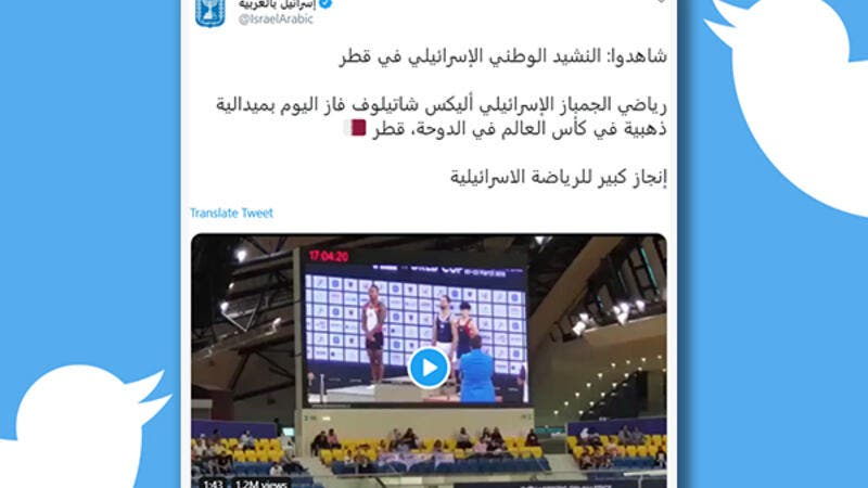 The Arabic account of the Israeli Ministry of Foreign Affairs posted a video for the Hatikva while being played along with the Israeli flag appearing in the video. (Twitter)