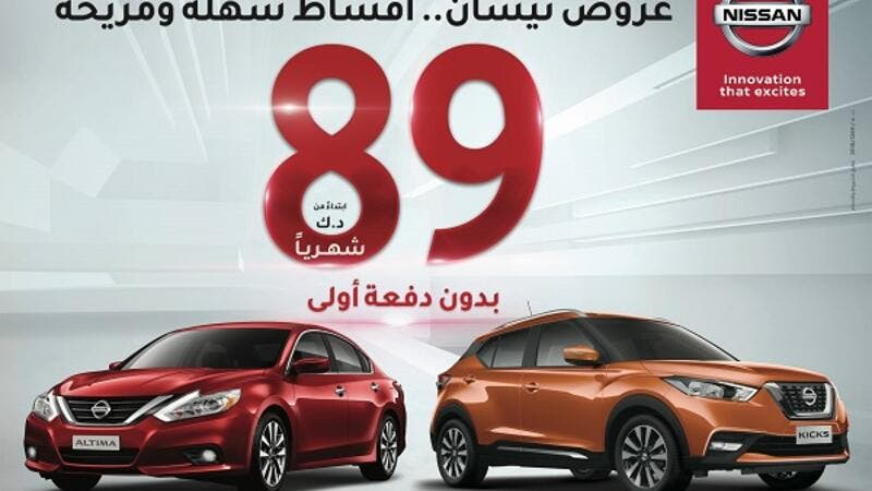 Nissan Al Babtain welcomes all to take notice of the exclusive offer and visit the Nissan Al Babtain showrooms located in Al Rai and Al Ahmadi area to drive off with their dream car!