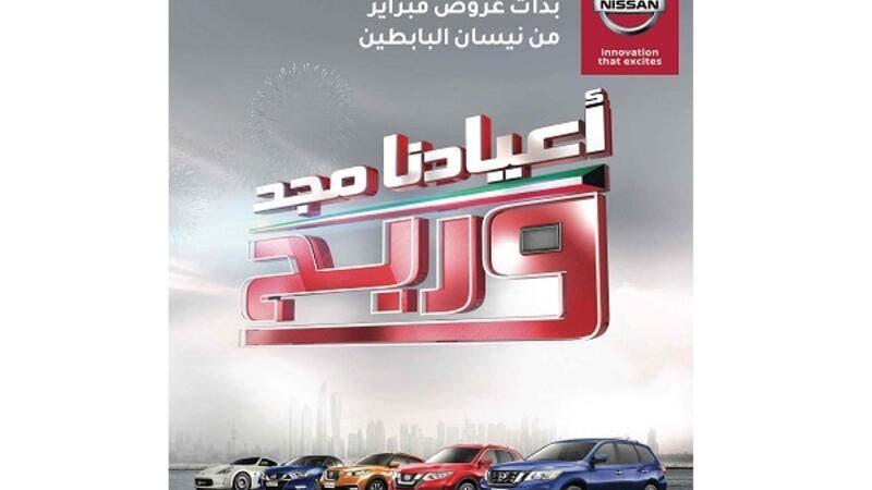 Nissan Al Babtain Brings Festive Offers This Hala February