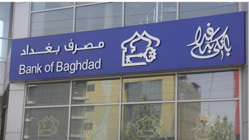Bank of Baghdad, a subsidiary of Burgan Bank Group is currently the largest private bank in Iraq.