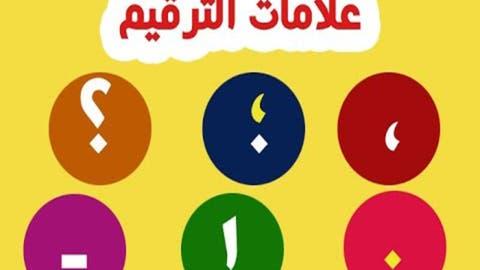 كل ما تود معرفته عن علامات الترقيم في الكتابة العربية البوابة