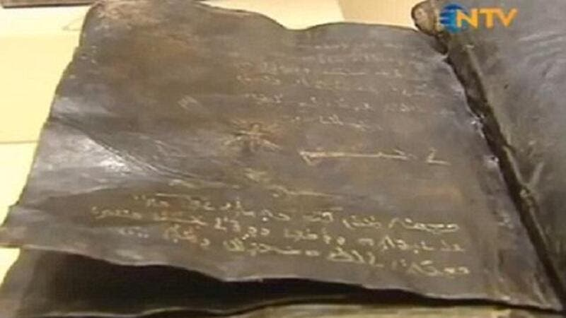 "Apparently, the existence of this Bible has been suppressed by the Christian Church. (Image courtesy: ""Alarabiya.net"")"