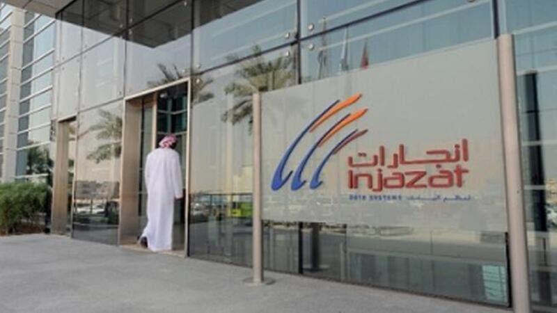 Injazat Data Systems to demonstrate enterprise value of